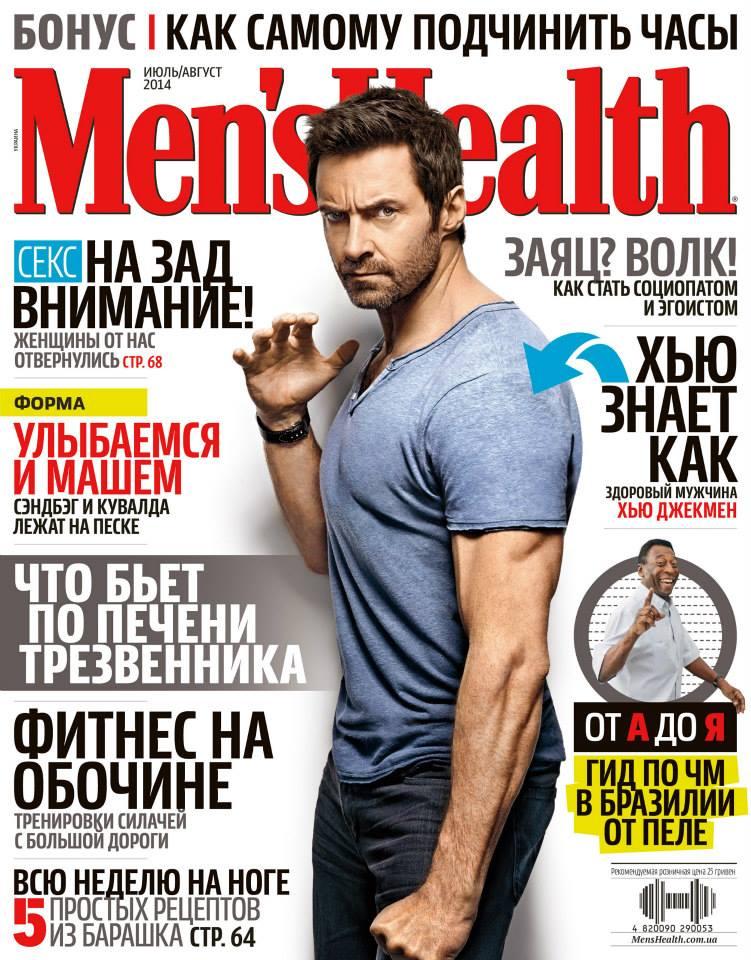 Журналы для мужчин смотреть фото большое