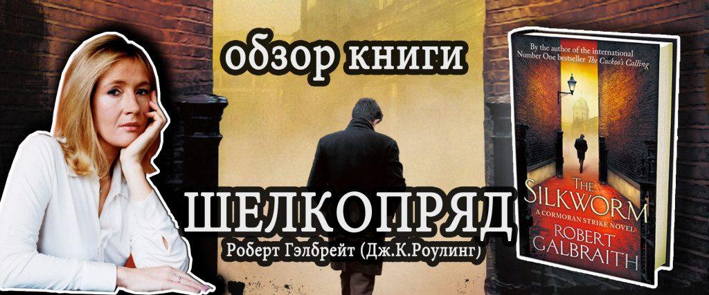 ДЖОАН РОУЛИНГ ШЕЛКОПРЯД FB2 СКАЧАТЬ БЕСПЛАТНО