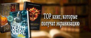 ТОП книг, которые получат экранизацию, 2015, 2016, 2017. Фильмы по книгам, по каким книгам снимут фильм. кино. Рецензент, рейтинг
