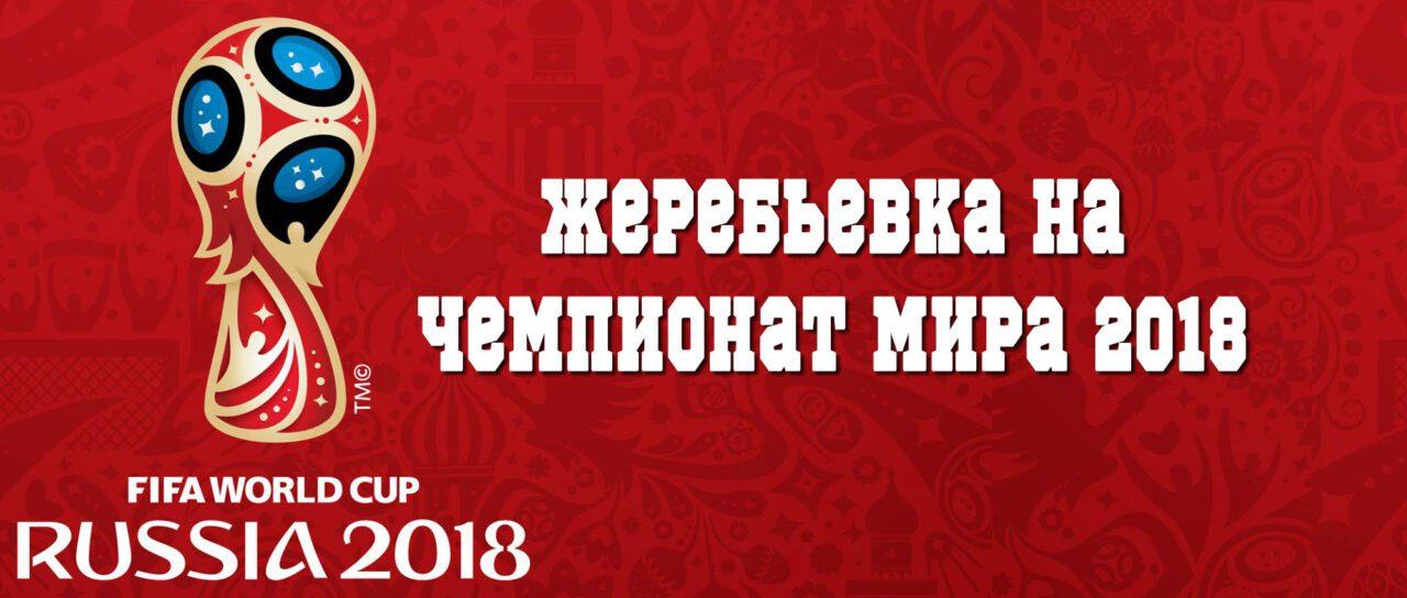 2018 жеребьевка мира чемпионата