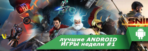Лучшие Android игры недели #1 (Sniper Fury (Операция «Снайпер») Gods of Rome (Боги арены) Rayman Adventures (Rayman Приключения) Rally Racer Unlocked Stickman Trials)