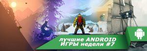 Лучшие Android игры недели #7