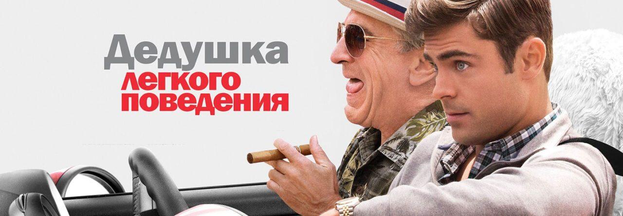 Секс Обри Плазы С Дедушкой – Дедушка Легкого Поведения (2020)