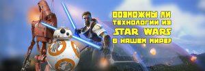 Возможны ли технологии из Star Wars в нашем мире?