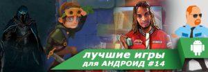 Пятничная подборка лучших игр для Андроид #14: Slither.io, Elemental Heroes, Fetty Wap Nitro Nation Racing, VR Fantasy, Exit Hero - лучшие игры недели