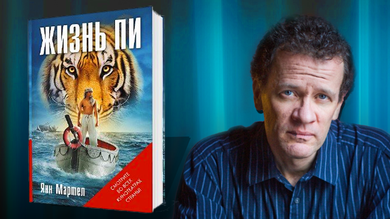 symbolism in yann martels life of pi Life of pi's ending can be confusing we explain what really happened to pi and richard parker in the film (and book) as well as what it all means ang lee's film racked-up critical acclaim (read our review) and pre-award season buzz along with solid box office numbers though, for every mention.