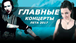 Главные концерты лета 2017: Evanescence, Atlas Weekend 2017, Depeche Mode, Carpathian Alliance, Файне місто, Marilyn Manson, Західфест 2017 и другие!