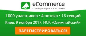 Конференция и выставка eCommerce 2017