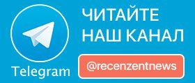 telegram chanel @recenzentnews https://t.me/recenzentnews