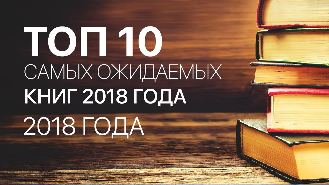 ТОП-10 самых ожидаемых книг 2018 года   Рецензент - photo #24